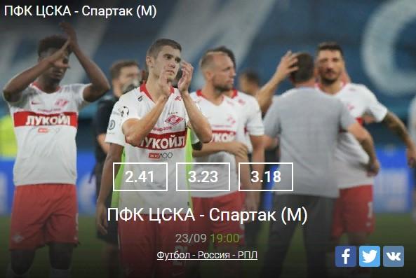 ЦСКА-Спартак жаркое дербиСпорт, ставки