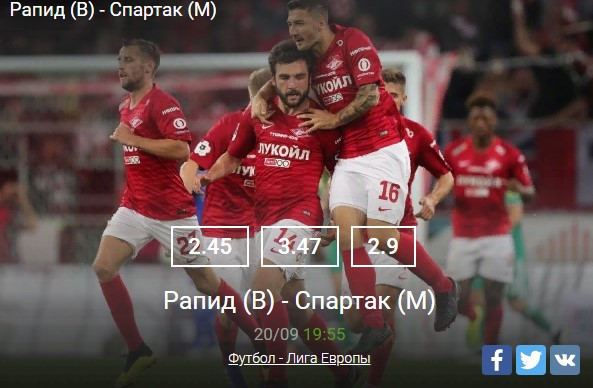 Рапид- СпартакСпорт, ставки