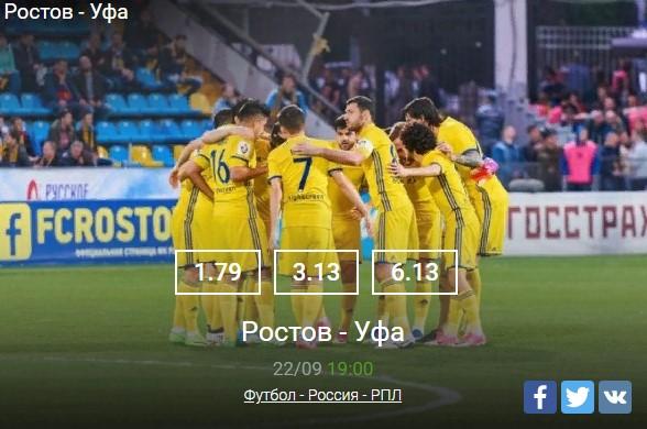 Ростов - Уфа 22.09Спорт, ставки