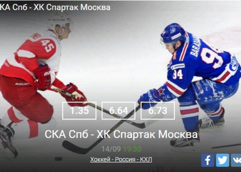 СКА Спб – ХК Спартак Москва