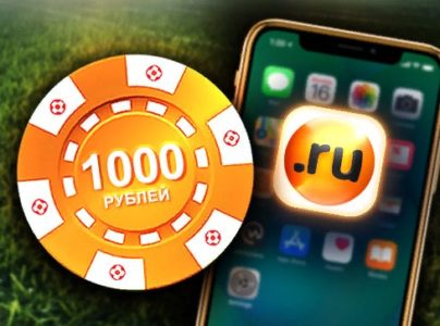 1000 рублей на счет в Winline