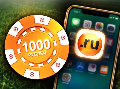 1000 рублей на счет в WinlineСпорт, ставки