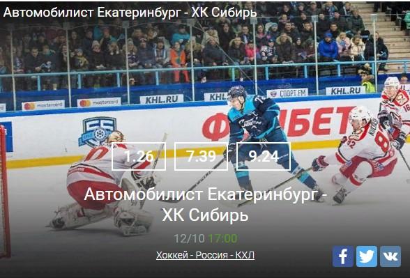 Екатеринбург - ХК Сибирь