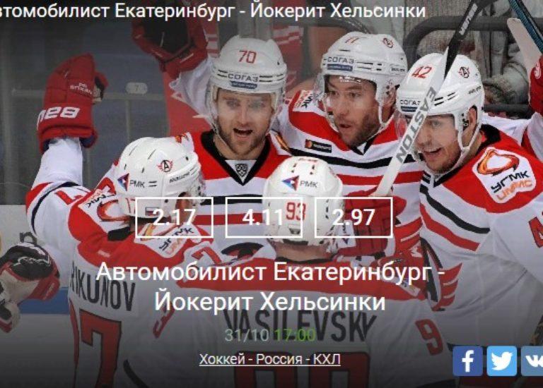 Автомобилист Екатеринбург – Йокерит Хельсинки