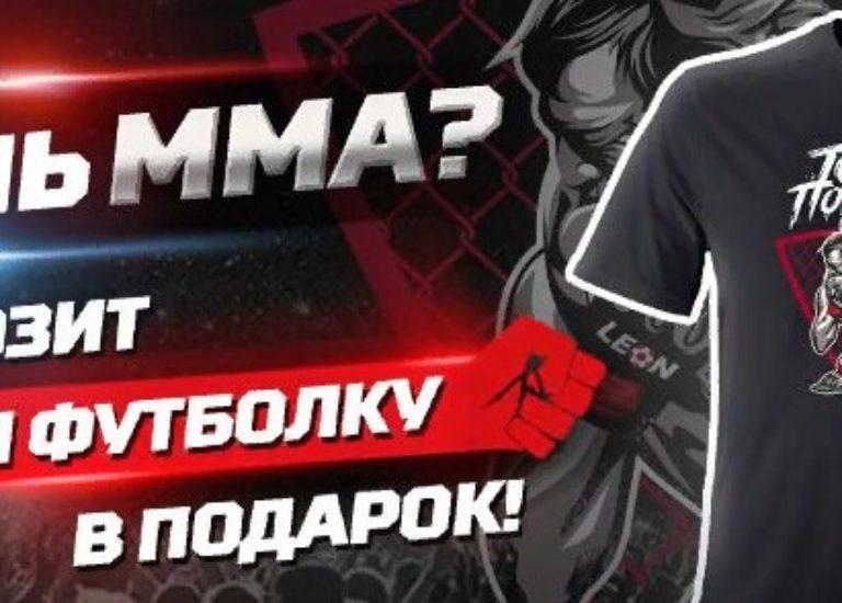 Футболка MMA за депозит в БК Леон