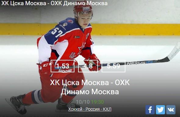 ХоккейСпорт, ставки