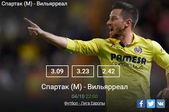 Спартак-Вильярреал 04.10Спорт, ставки