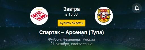 Спартак-Арсенал Тула 21.10Спорт, ставки