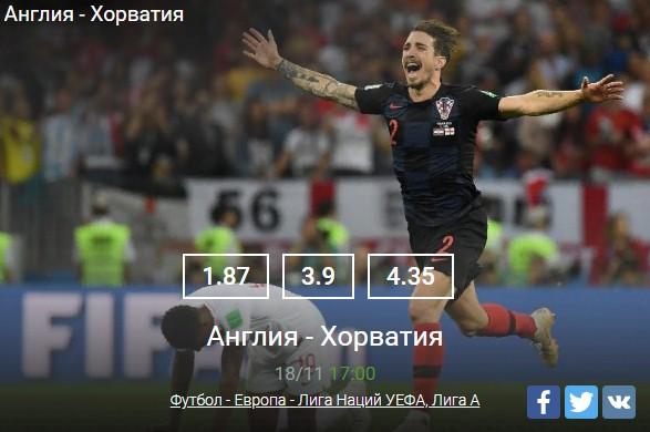 Футбол - Европа - Лига Наций УЕФА, Лига AСпорт, ставки