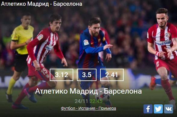 Следите за матчем Атлетико М – БарселонаСпорт, ставки