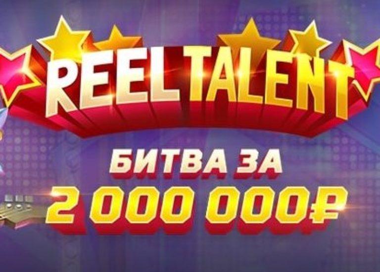 Битва за 2 000 000 рублей