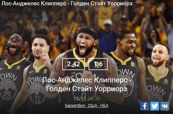 Баскетбол - США - НБАСпорт, ставки