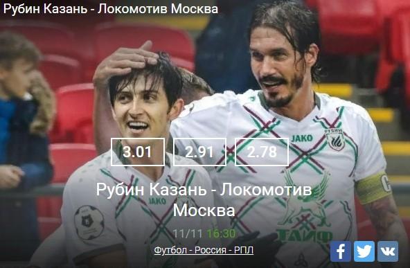 Футбол Россия РПЛСпорт, ставки