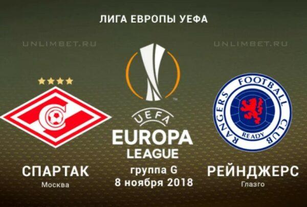 Футбол, Лига Европы,