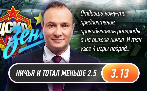 Прогноз на матч ЦСКА-Зенит от WinLine