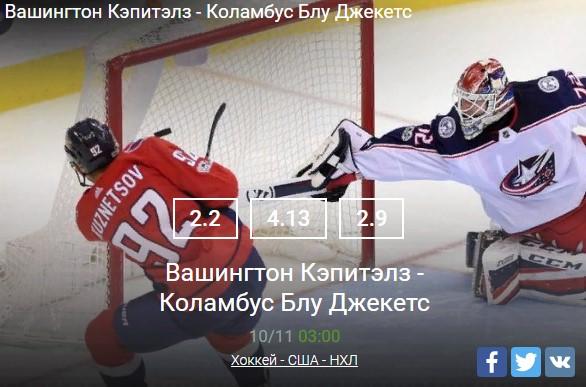 Хоккей - США - НХЛСпорт, ставки