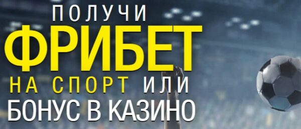 Фрибет 500 рублей при регистрации в JoyCasino для ставок на спорт.