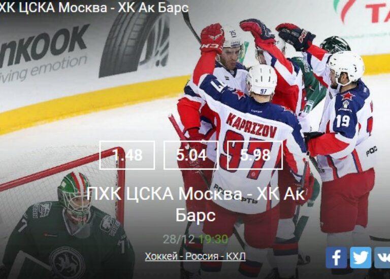 ЦСКА Москва – ХК Ак Барс