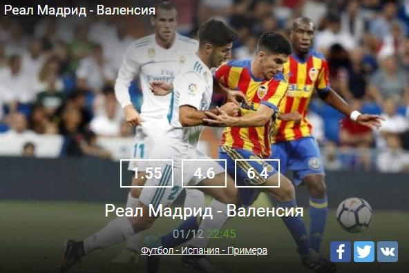 Футбол - Испания - ПримераСпорт, ставки
