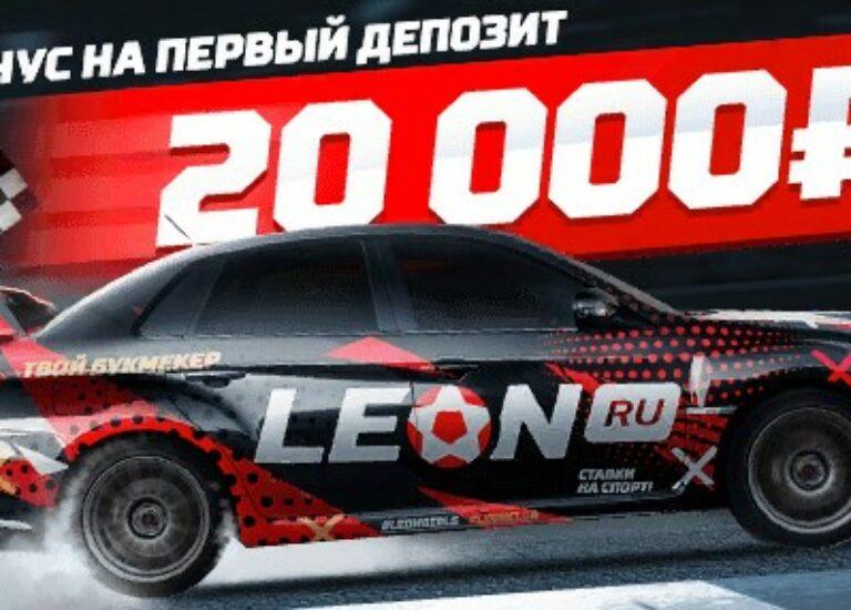 На первый депозит 20 000 рублей БК Леон
