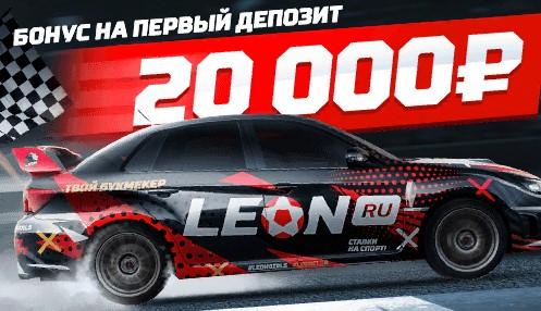 Leon БК №1 в РоссииСпорт, ставки