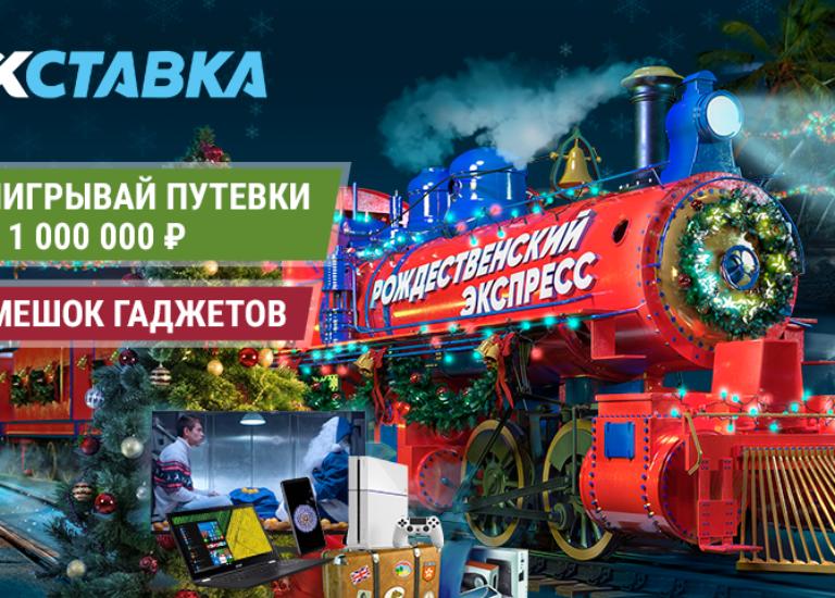 1XСтавка Рождественская гонка
