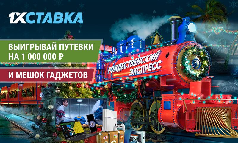 Призы на 1 000 000 рублейСпорт, ставки