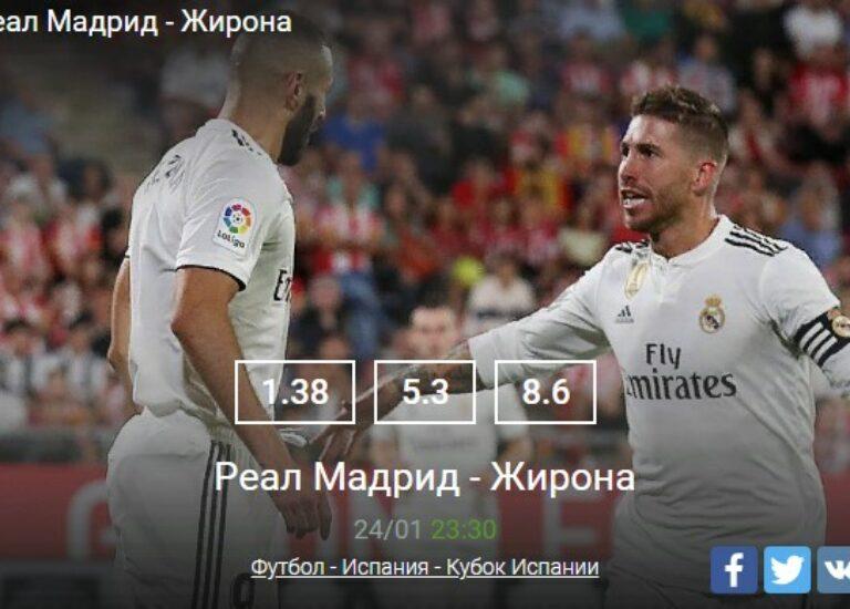 Реал Мадрид – Жирона