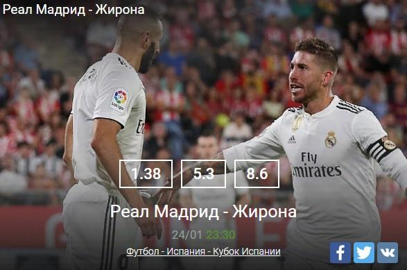 Футбол - Испания - Кубок ИспанииСпорт, ставки