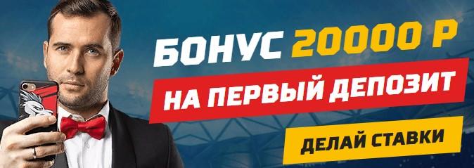 20 000 рублей на первое пополнение в БК ЛеонСпорт, ставки