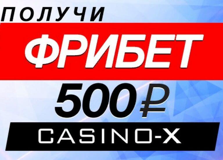 500 рублей за регистрацию Casino X
