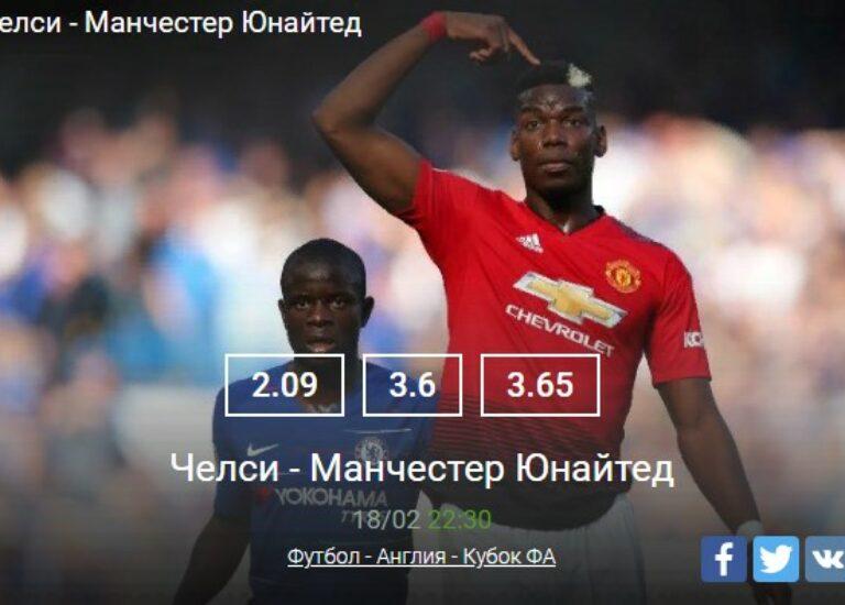 Челси – Манчестер Юнайтед Кубок ФА
