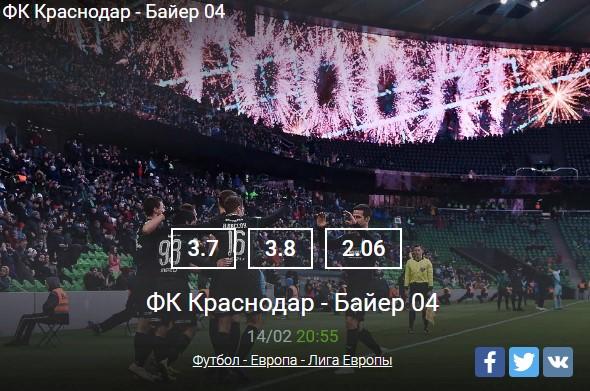 Футбол - Европа - Лига ЕвропыСпорт, ставки
