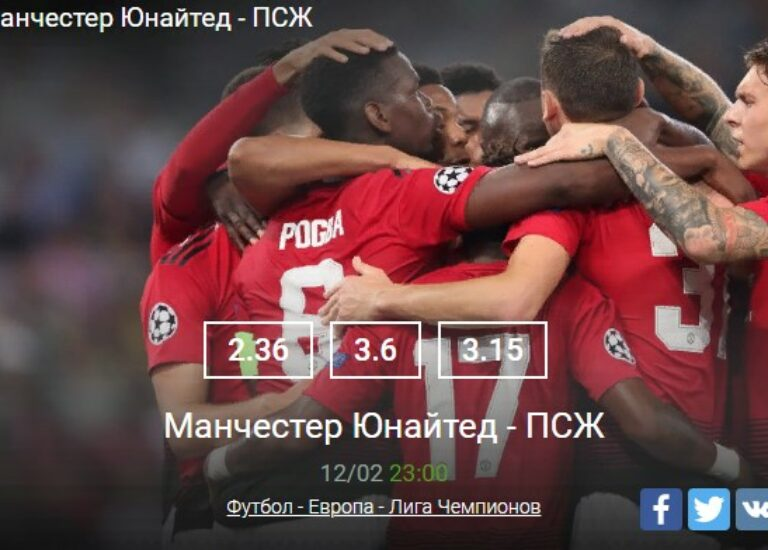Манчестер Юнайтед – ПСЖ