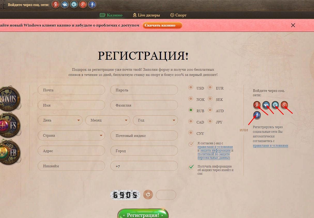500 рублей на счет новому игроку