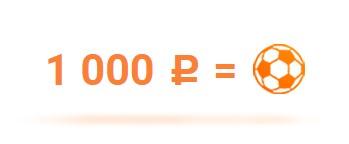 1000 рублей в Winline один бонусный мячСпорт, ставки