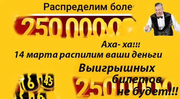 джекпот 6из45