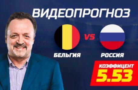 Точный счет на матч Бельгия - Россия 21.03Спорт, ставки