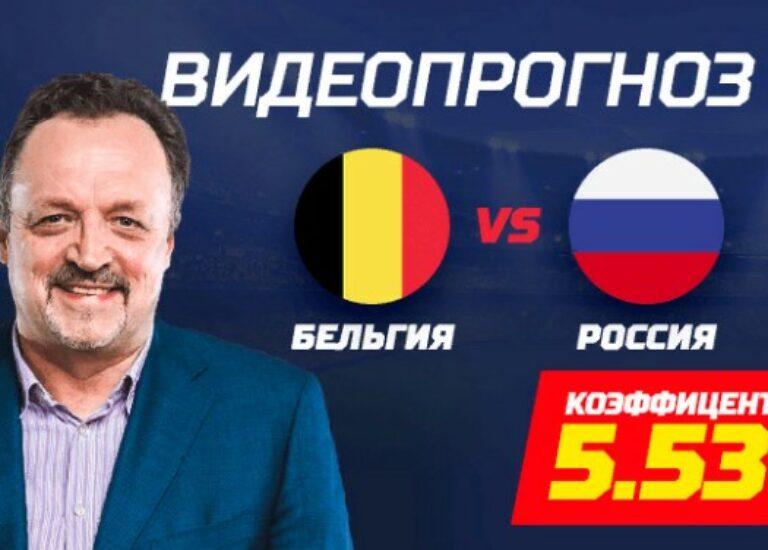 Видеопрогноз Бельгия – Россия. Не верю