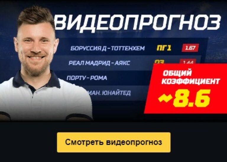Экспресс на Лигу Чемпионов