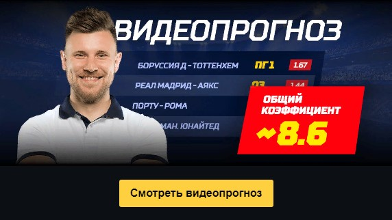 Лига Европы март 2019