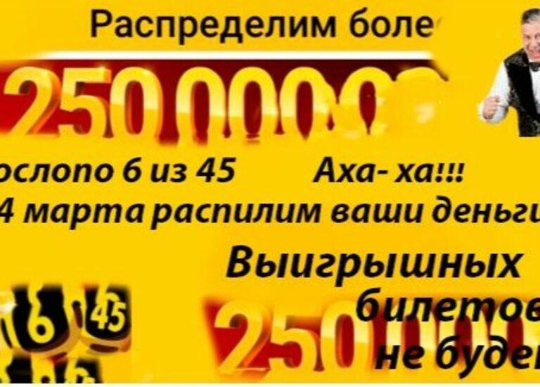 Гослото 6 из 45 победитель Армен Саркисян