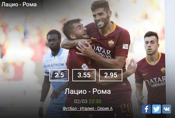 Футбол - Италия - Серия A Лацио-РомаСпорт, ставки
