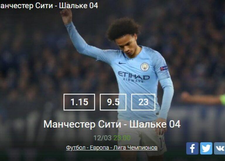 Манчестер Сити – Шальке 04