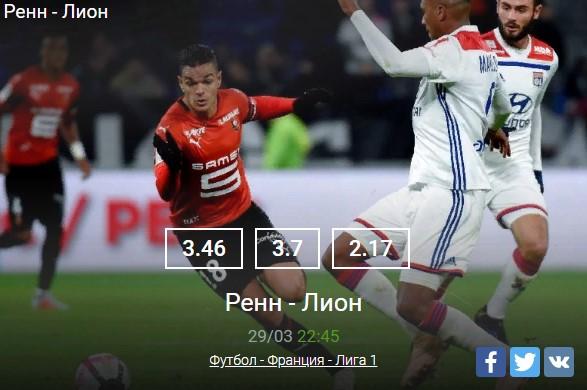 Футбол - Франция - Лига 1