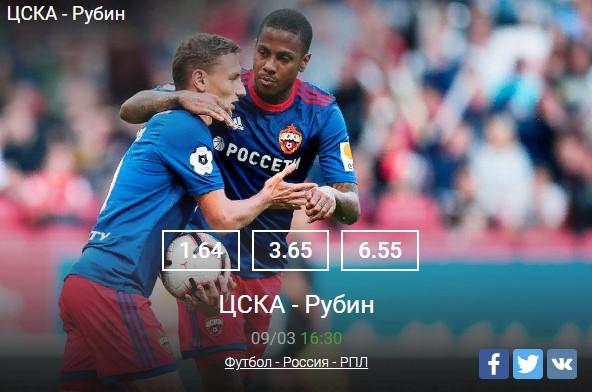 Футбол - Россия - РПЛСпорт, ставки