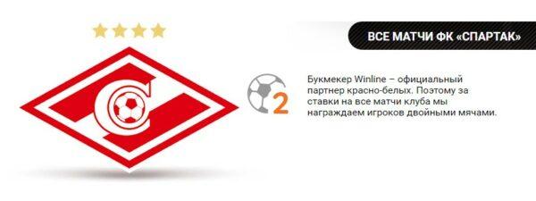 Выбор ФК «Спартак» подчёркивает тот уровень, которого достиг Winline.