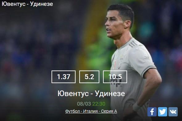 Футбол - Италия - Серия AСпорт, ставки