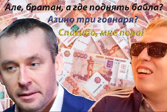 Захарченко в Азино 777