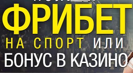 Бесплатная ставка в размере 500 рублей
